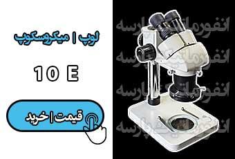 لوپ تعمیرات موبایل   میکروسکوپ تعمیرات الکترونیک