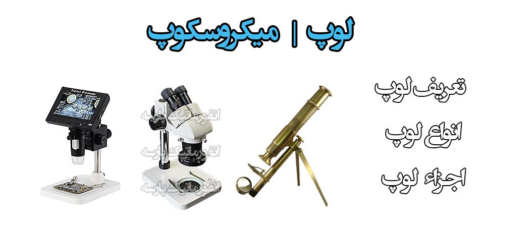 خرید میکروسکوپ   لوپ چیست
